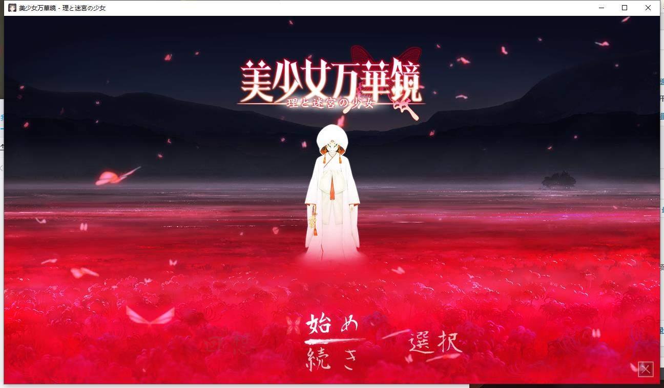 美少女万华镜5:理与迷宮的少女!正式版+全CG+全动画