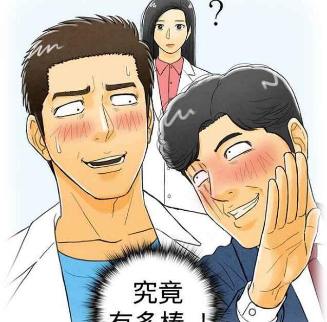 离婚报告书1(1-70章全) 漫画-第1张