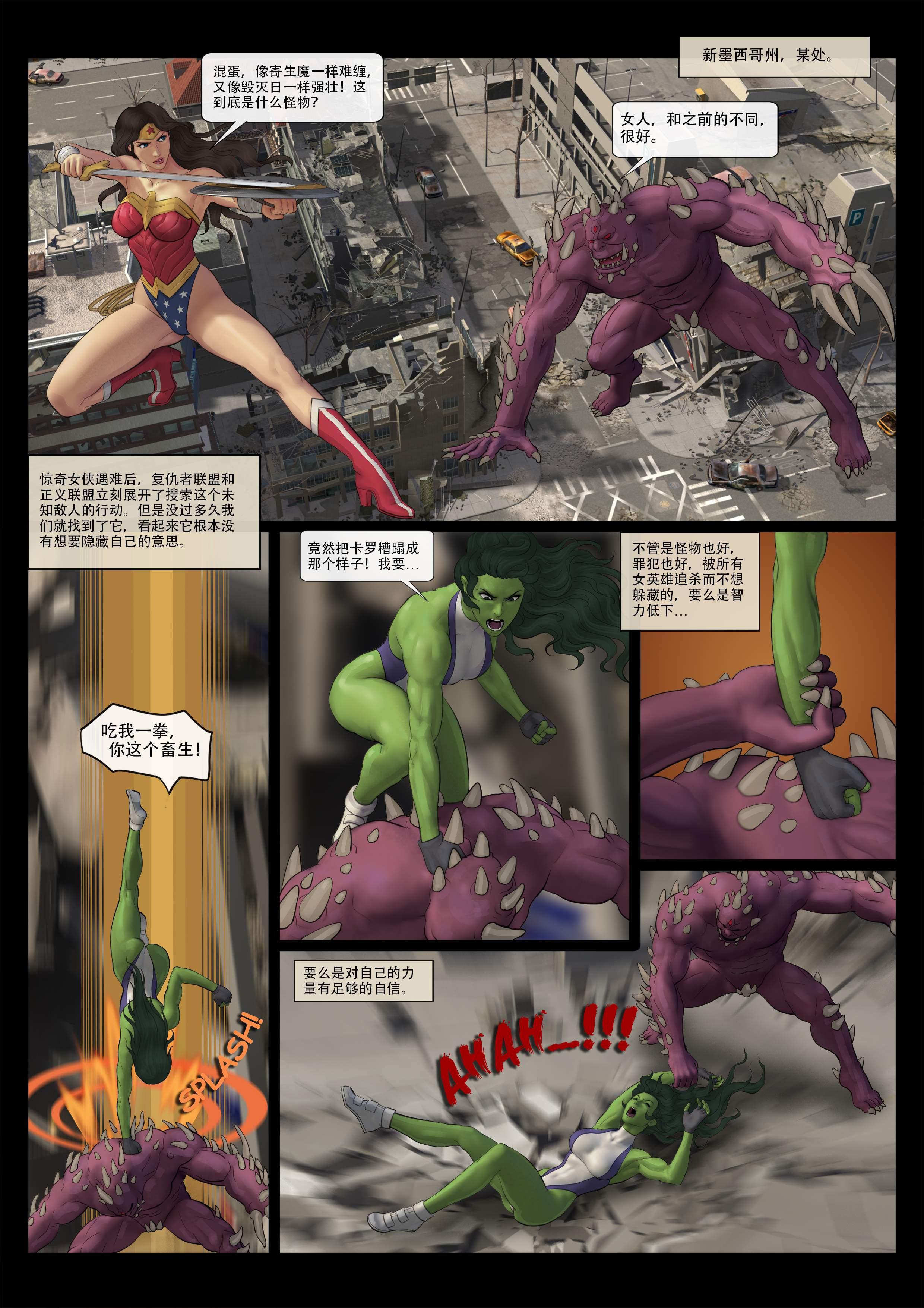 复仇者的噩梦 1-2 漫画-第3张