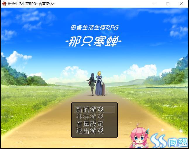 田舍生活生存RPG v2.0 PC+安卓汉化版 [多空/400M/百度] 安卓端-第1张