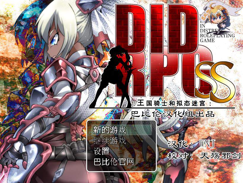 DIDRPG~SS~王国骑士和拟态迷宫 精翻汉化版 电脑端-第1张