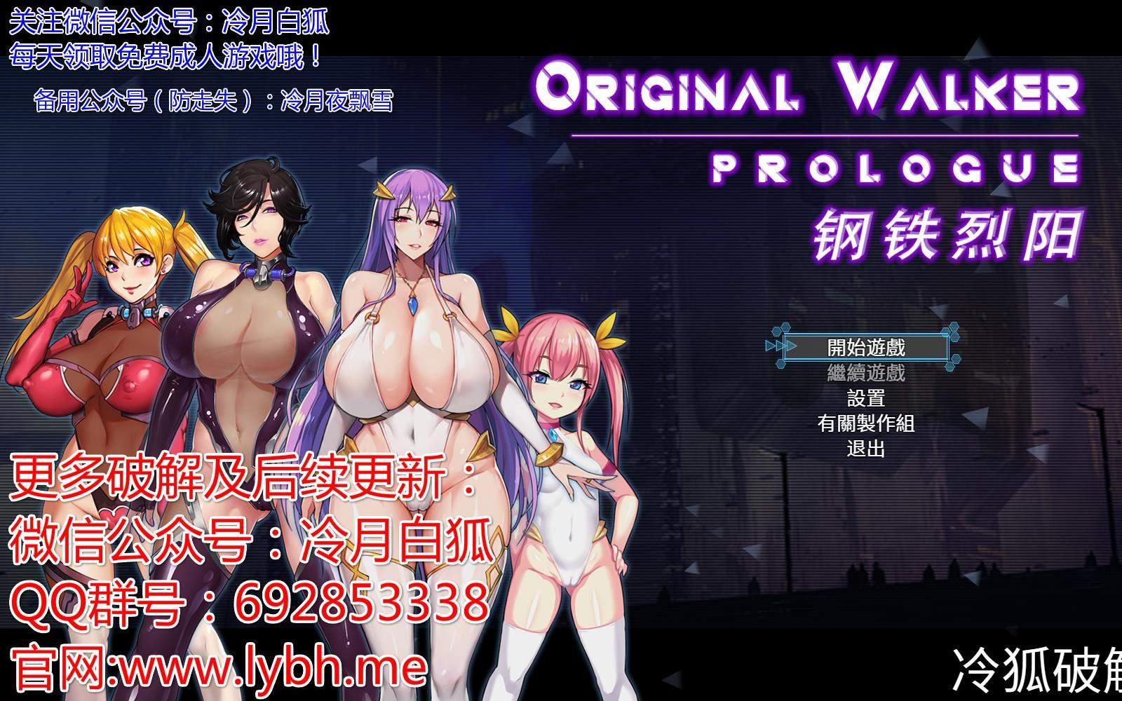钢铁烈阳 OriginalWalker:Prologue 中文步兵作弊修改版+存档 电脑端-第1张