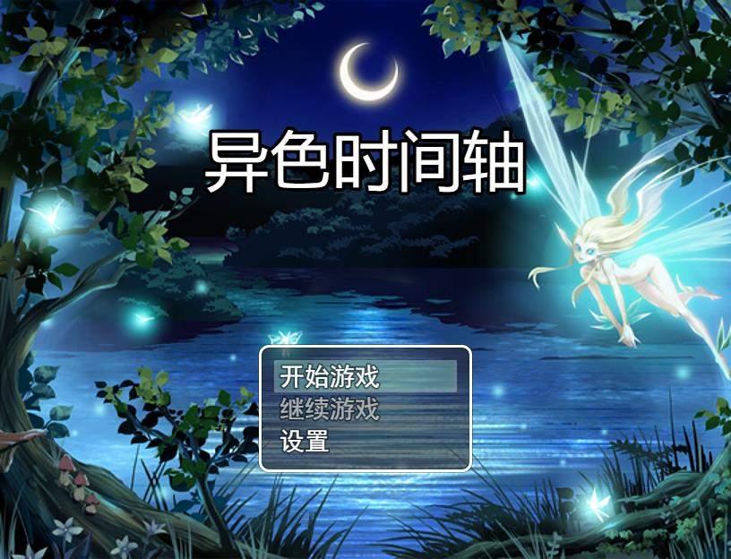 时间停止~异色时间轴 ver1.0.1 官方中文步兵版 电脑端-第1张