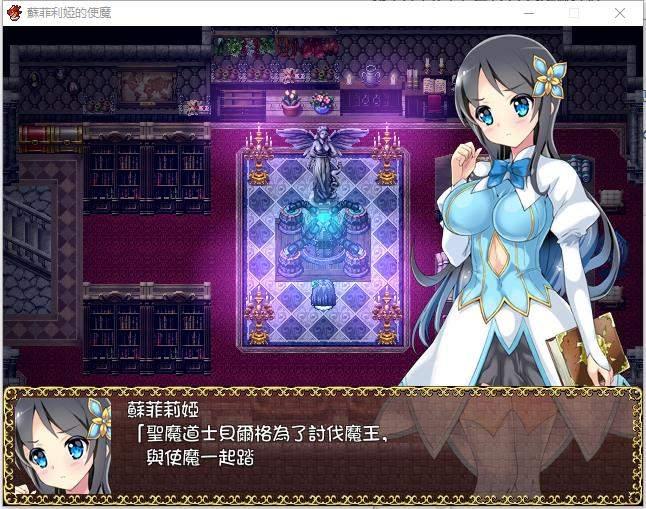 苏菲莉娅的好色使魔 Ver2.0 DL官方中文作弊版 安卓端-第3张