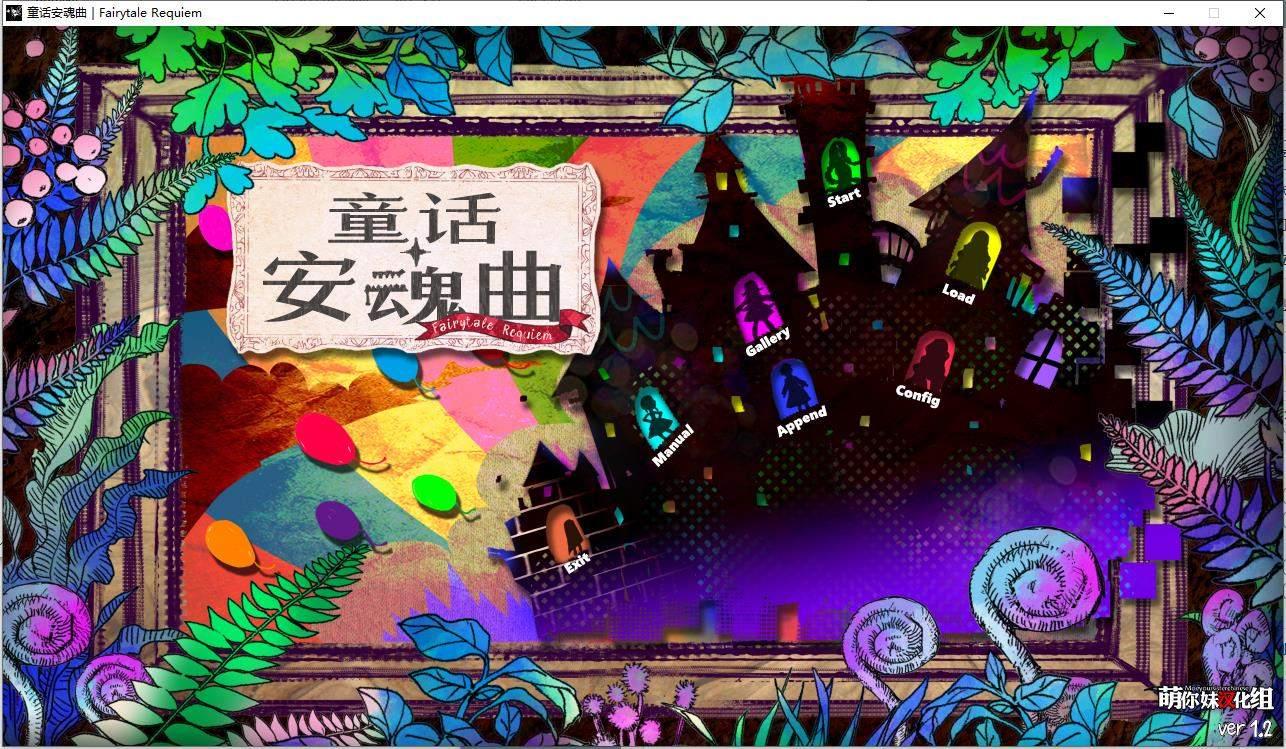 童话安魂曲 R18汉化硬盘版 电脑端-第1张