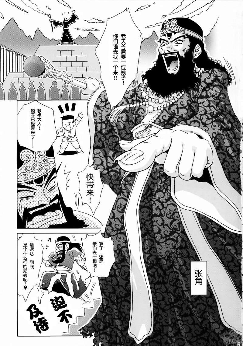 三国同人 陆逊外传  [王朝勇士]   中字 漫画-第3张