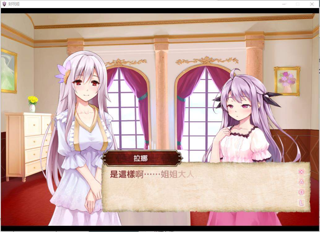 封呪姫 V3.4.0 完整精修汉化版 电脑端-第2张