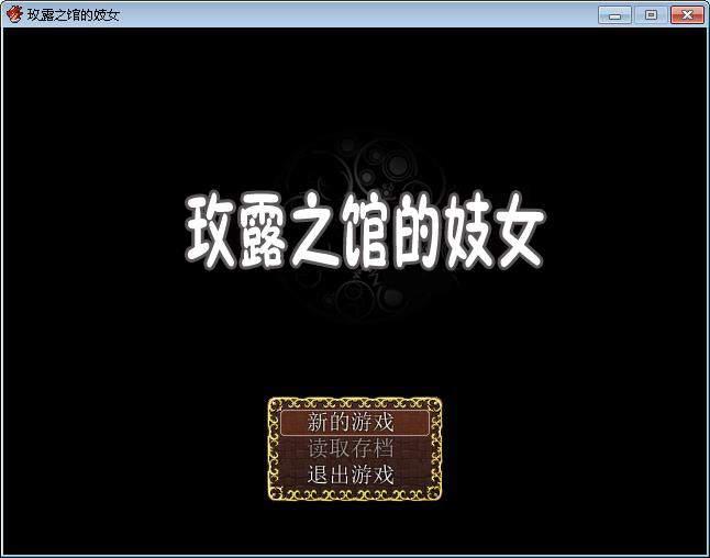 玫露之馆的技女Ver1.10 精修完整汉化版
