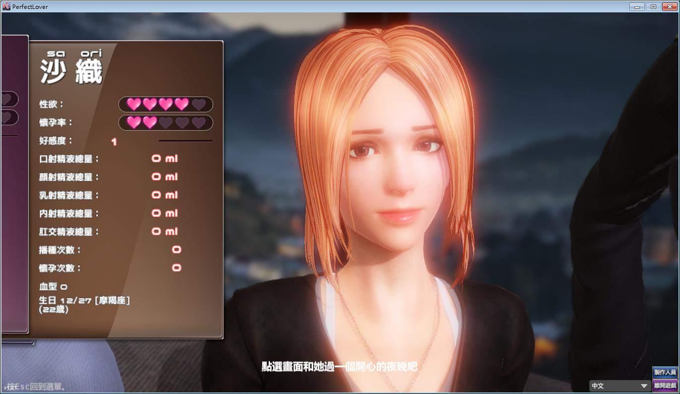 完美女友:PerfectLover V1.21 官中步兵版 电脑端-第3张