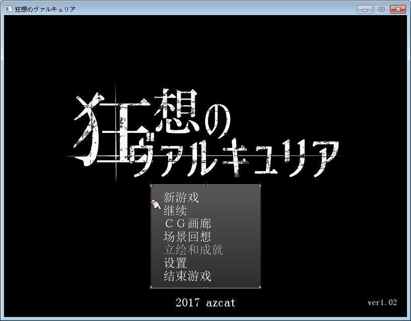狂想的瓦尔基莉亚!精修汉化版+存档攻略 电脑端-第1张