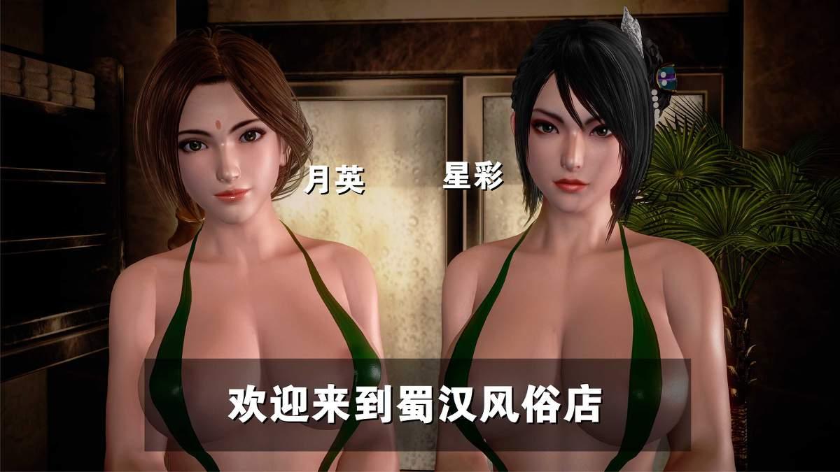 三国无双8 同人3D 1/2弹为CG+3弹为漫画 【1~3弹全】