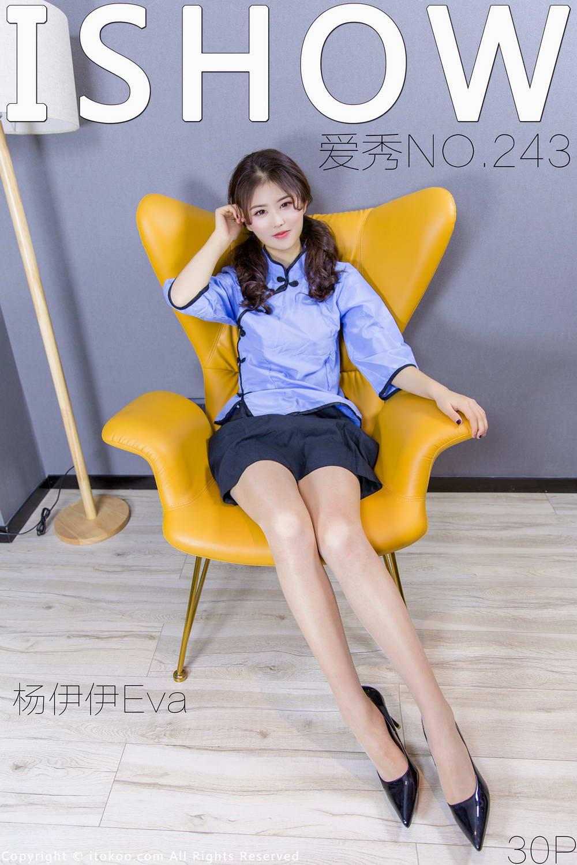 [ISHOW]爱秀 2020.11.28 No.243 杨伊伊Eva [/188MB]