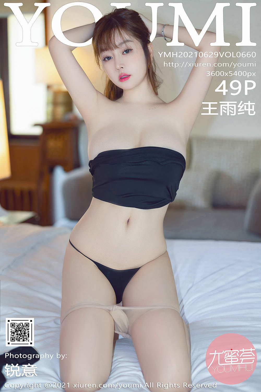 [YouMi尤蜜荟]2021.06.29 VOL.660 王雨纯[/441MB]