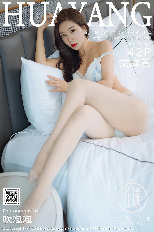 [HuaYang花漾show]2021.06.29 VOL.420 艾静香[/417MB]