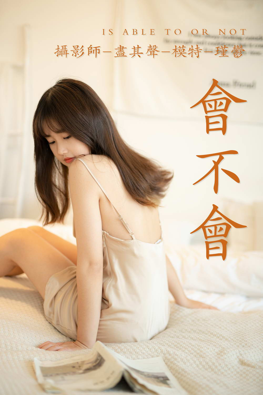 [YITUYU]艺图语 2021.06.11 会不会 瑾郁 [/522MB]