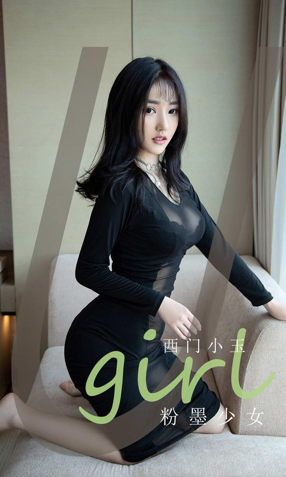 [爱尤物]2021 NO.2140 西门小玉 粉墨少女[/36.9MB]