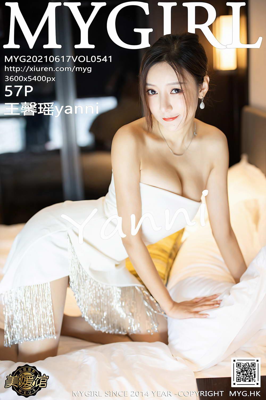 [MyGirl美媛馆]2021.06.17 VOL.541 王馨瑶yanni[/446MB]