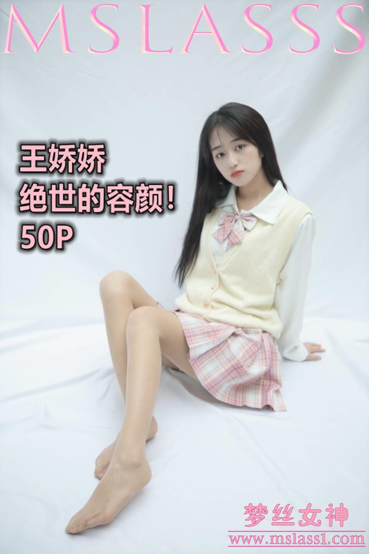 [MSLASS]梦丝女神 – 王娇娇 绝世的容颜! [/626MB]