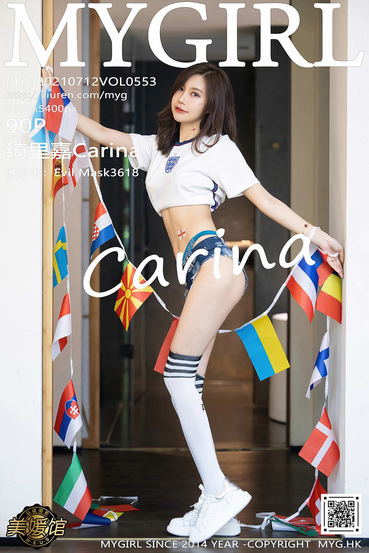 [MyGirl美媛馆]2021.07.12 VOL.553 绮里嘉Carina[/839MB]