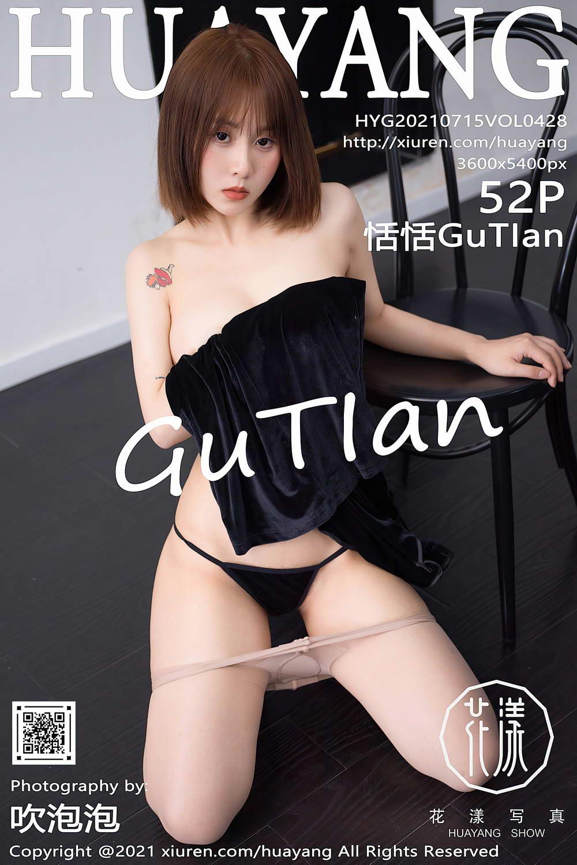 [HuaYang花漾show]2021.07.15 VOL.428 恬恬GuTIan[/528MB]