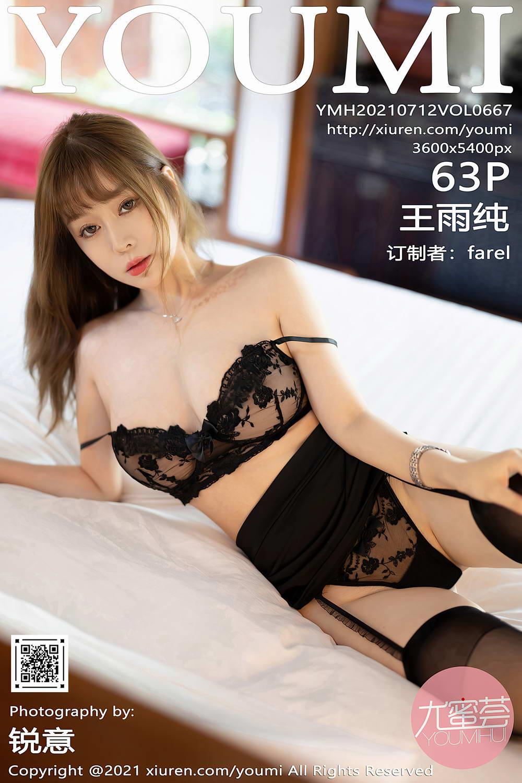 [YouMi尤蜜荟]2021.07.12 VOL.667 王雨纯[/552MB]