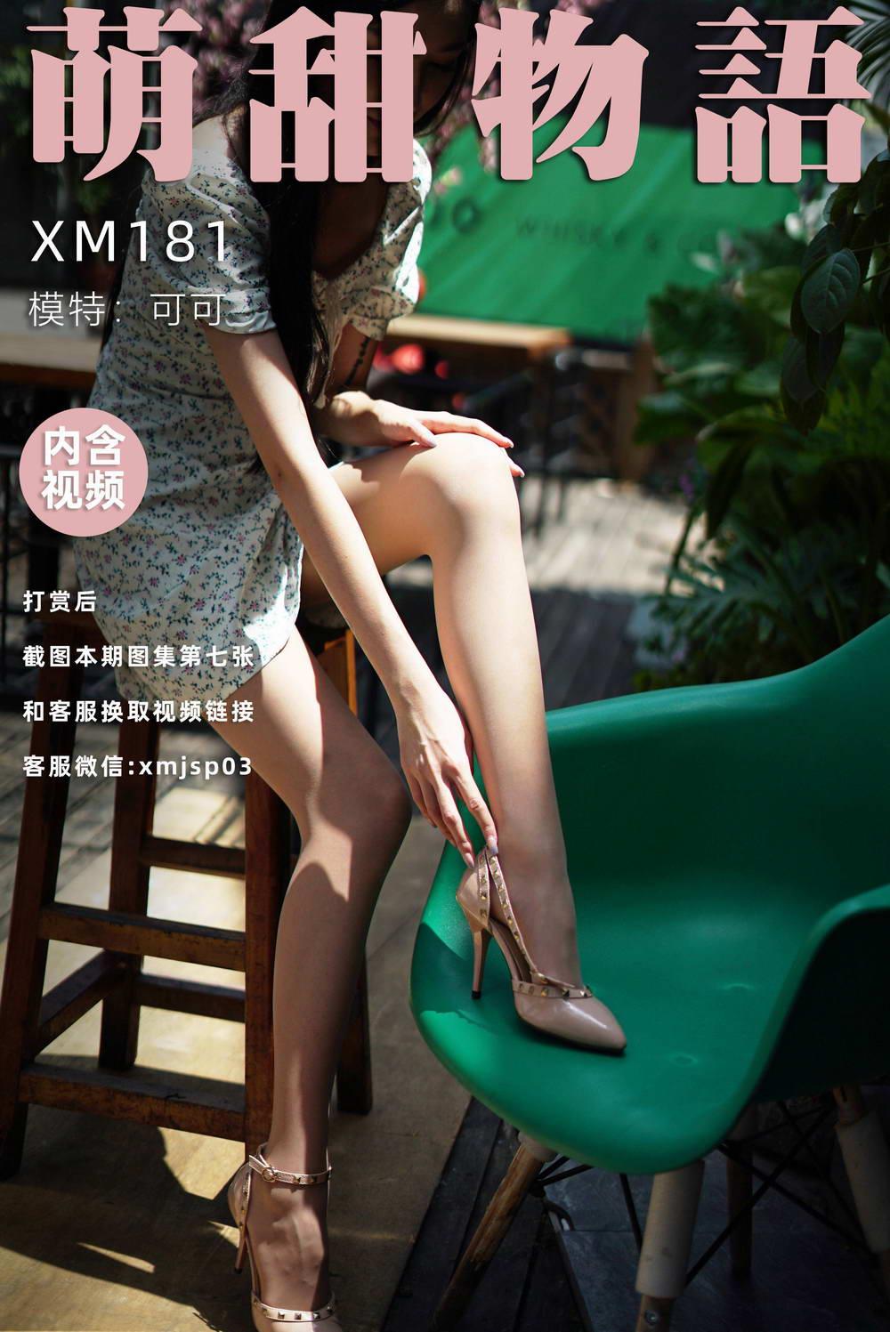 [萌甜物语]XM181《站住!花姑娘-可可》[/247MB]